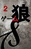 狼ゲーム 2巻[Kindle版]