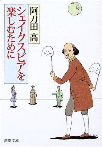 シェイクスピアを楽しむために (新潮文庫)