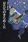 星たちのきらめく丘 (Y.A.Books)
