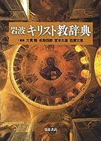 岩波キリスト教辞典