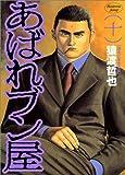 あばれブン屋 10 過去に生きる女 (ヤングジャンプコミックス)