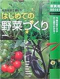 はじめての野菜づくり―家庭菜園で楽しむ (主婦の友新実用BOOKS) (主婦の友新実用BOOKS)