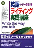 英語ライティング実践講座