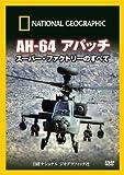 ナショナル ジオグラフィック[DVD] AH-64アパッチ スーパー・ファクトリーのすべて