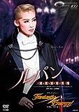 月組 宝塚大劇場公演 『ルパン -ARSENE LUPIN-』『Fantastic Energy!』 [DVD]