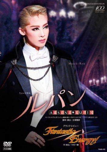 月組 宝塚大劇場公演 『ルパン -ARSÈNE LUPIN-』『Fantastic Energy!』 [DVD]