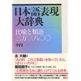 日本語表現大辞典――比喩と類語三万三八〇〇