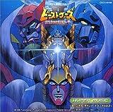 超生命体トランスフォーマー ビーストウォーズII Hyper Music ~サントラ盤 2