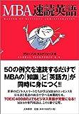 MBA速読英語