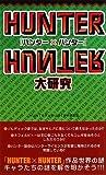 『ハンター×ハンター』大研究