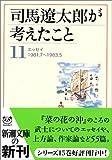 司馬遼太郎が考えたこと〈11〉エッセイ 1981.7~1983.5 (新潮文庫)