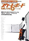 スケートボードを楽しくする本 ベーシック編—3方向連続写真で50のトリックを完全解説!