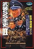 武装SS全史 (2) (欧州戦史シリーズ (Vol.18))
