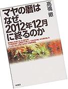 マヤの暦はなぜ、2012年12月に終るのか