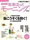 NHK 生活ほっとモーニング 2006年 10月号 [雑誌]