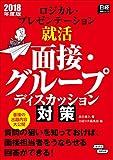 ロジカル・プレゼンテーション就活 面接・グループディスカッション対策 (日経就職シリーズ)