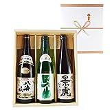 お歳暮 ギフト 日本酒 飲み比べセット 「八海山」「根知男山」「越乃景虎」(純米・本醸造) 720ml3本
