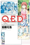 Q.E.D.-証明終了- 34 (月刊マガジンコミックス)