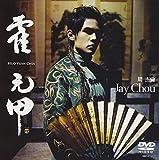 霍元甲(フォ・ユァンジア)[DVD]