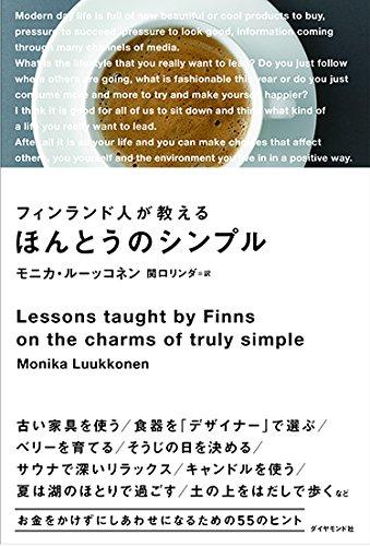 『フィンランド人が教えるほんとうのシンプル』比べず、執着せず、自分らしく
