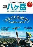 八ヶ岳トレッキングサポートBOOK2016 (NEKO MOOK)