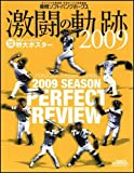 福岡ソフトバンクホークス激闘の軌跡2009 (SOFTBANK MOOK)