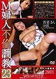 M婦人不倫調教23/中嶋興業 [DVD][アダルト]