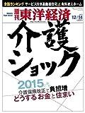 週刊 東洋経済 2013年 12/14号 [雑誌] [雑誌] / 東洋経済新報社 (刊)