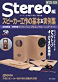 「Stereo」編 スピーカー工作の基本&実例集 2013年版(特別付録:エンクロージュア・キット/ダブルバスレフ型)(ONTOMO MOOK)
