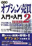 マンガ オプション売買入門の入門2 [実践編]