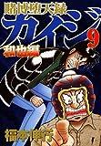 賭博堕天録カイジ 和也編 9 (ヤングマガジンコミックス)