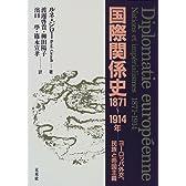 国際関係史 1871~1914年―ヨーロッパ外交、民族と帝国主義