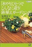 「水やり」ひとつでこんなに違う!鉢植えガーデニング (講談社プラスアルファ文庫)