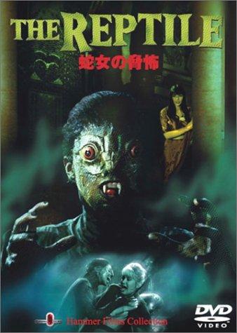 蛇女の脅怖 [DVD]