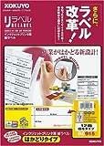 KOKUYO インクジェット用紙ラベル(リラベル)(はかどりタイプ) A4 12面標準タイプ 20枚 KJ-E80915