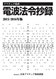 アマチュア局用 電波法令抄録 2015/2016年版