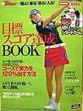 目標スコア達成BOOK—飛ぶ!乗る!寄る!入る!