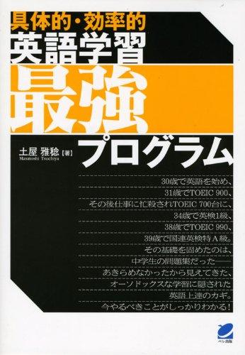 〈具体的・効率的〉英語学習最強プログラム