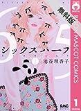 シックス ハーフ 1 【期間限定 無料お試し版】 (りぼんマスコットコミックスDIGITAL)