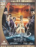 Young Detective Dee: Rise of the Sea Dragon 3d [Blu-ray] [Import]