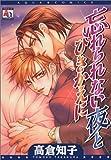 忘れられない夜とひきかえに / 高倉 知子 のシリーズ情報を見る