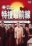 特捜最前線 BEST SELECTION VOL.6 [DVD]