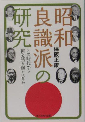 昭和良識派の研究―この時代から何を語り継ぐべきか