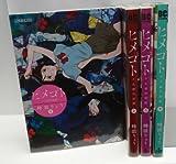 ヒメゴト~十九歳の制服~ コミック 1-4巻セット (ビッグ コミックス)