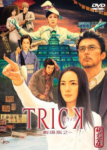 TRICK トリック 劇場版2