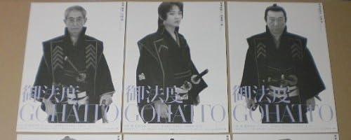 【映画チラシ】御法度GOHATTO 6種