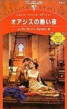 オアシスの熱い夜-アラビアン・ロマンス:バハニア王国編II(シルエット・スペシャル・エディション N973)