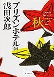 秋 プリズンホテル(2) (プリズンホテル) (集英社文庫)