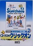 サンシャイン2年 教科書ガイドCD-ROM