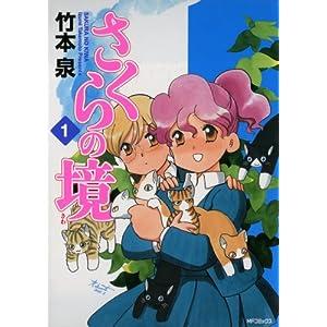 さくらの境1 (MFコミックス フラッパーシリーズ) [Kindle版]